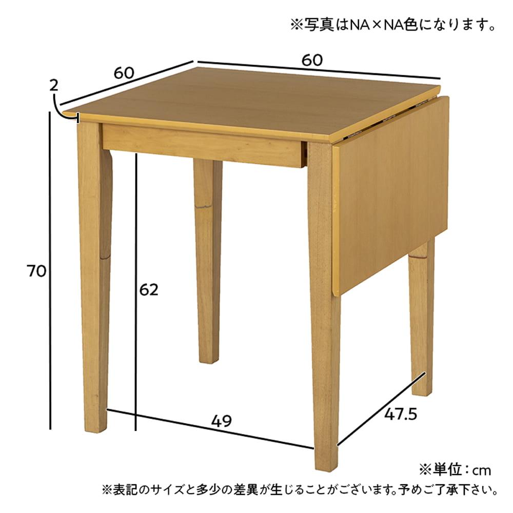 ダイニングテーブル ジスタ 60EX WH天板 WH・NA