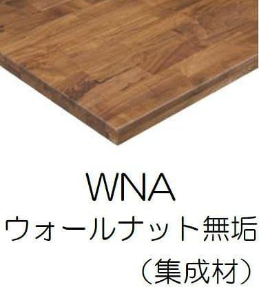 ダイニングテーブル 【天板】Nチョイス160 CHT−1645 WNA