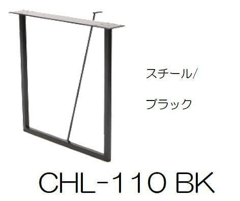 ダイニングテーブル 【脚】Nチョイス(2本組) CHL−110 BK:ダイニングテーブル 【脚】