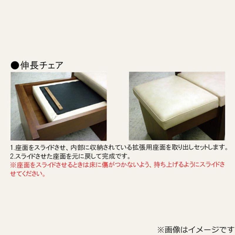 LDチェア ゲスト 120伸長チェア(R)