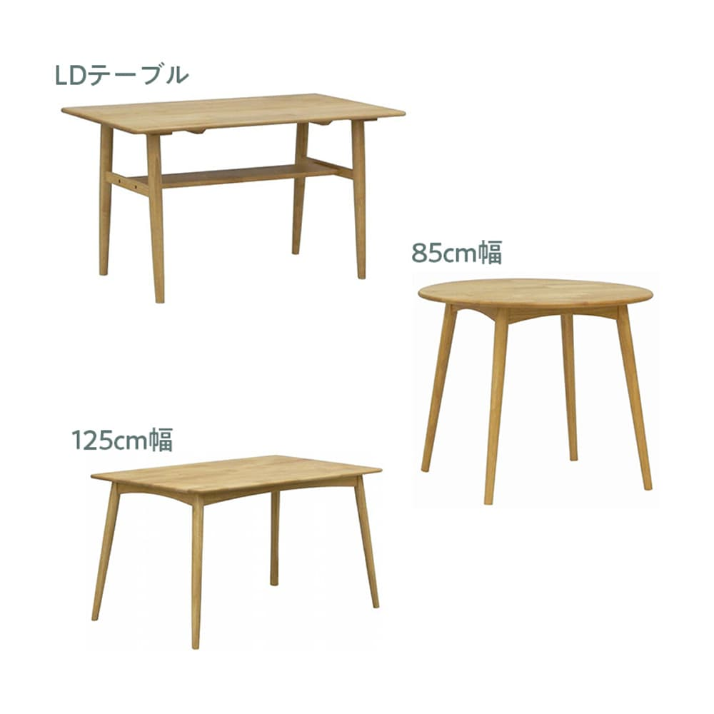ダイニングテーブル リーフパーク 125 DT NA:アルダー材