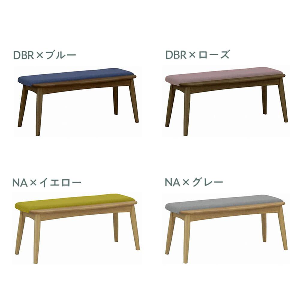 ダイニングベンチ リーフパーク DB DBN・イエロー:便利なチョイ置きスペース