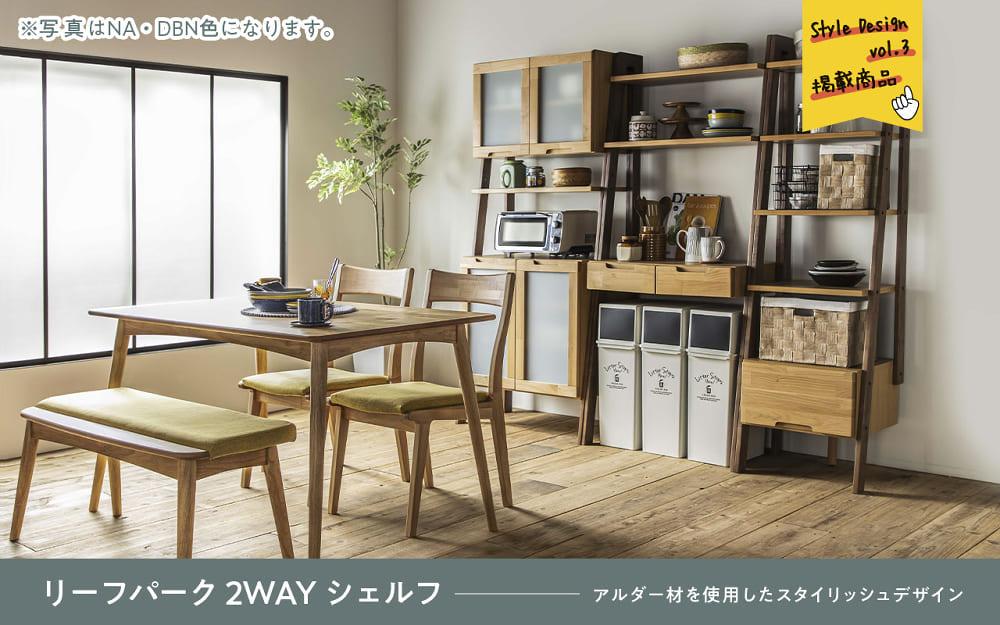 LDテーブル リーフパーク 115 LDT NA:心安らぐコンビネーション