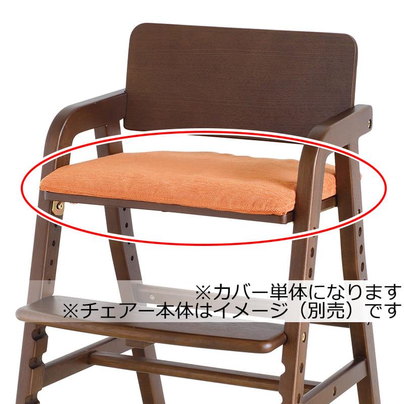 ベビーチェアシートカバー キトコ専用 サニーオレンジ:キトコ専用座面カバー
