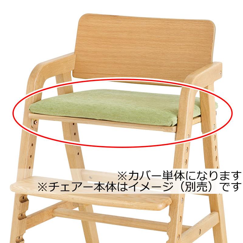ベビーチェアシートカバー キトコ専用 グラスグリーン:キトコ専用座面カバー