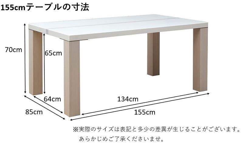 ダイニングテーブル ロレンス 155テーブル