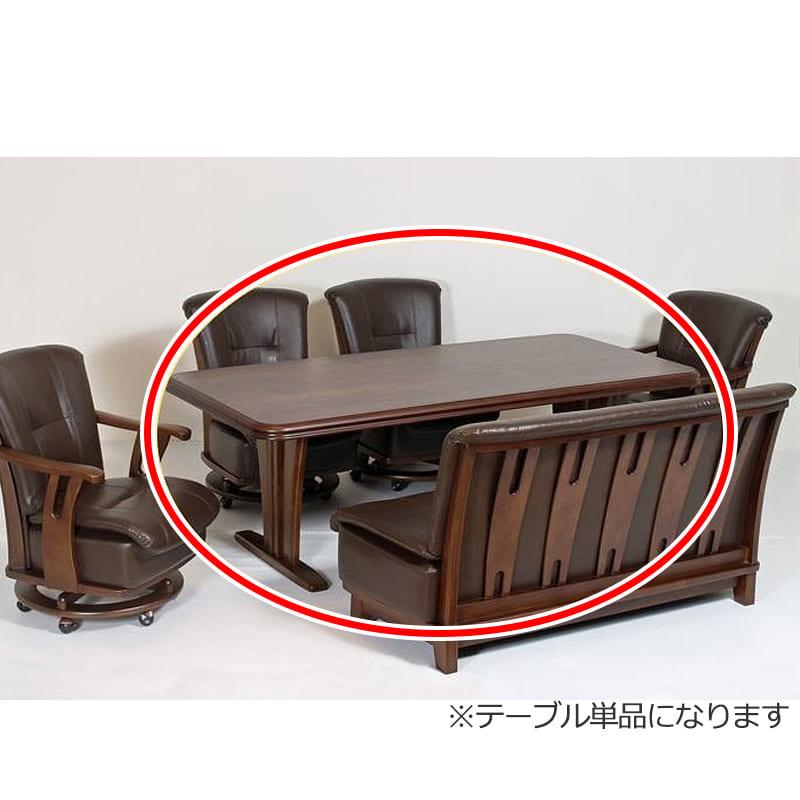 テーブル ロベルト 幅180cm ダークブラウン