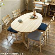 ダイニングテーブル サイン D18515タマゴ ラスティックOAK