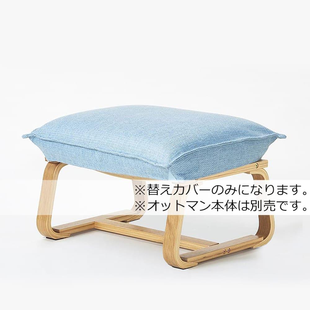 【替えカバー】hidamari寛ぎダイニング オットマン専用カバー DRBC−ボルト BL(ブルー):オットマン専用替えカバー