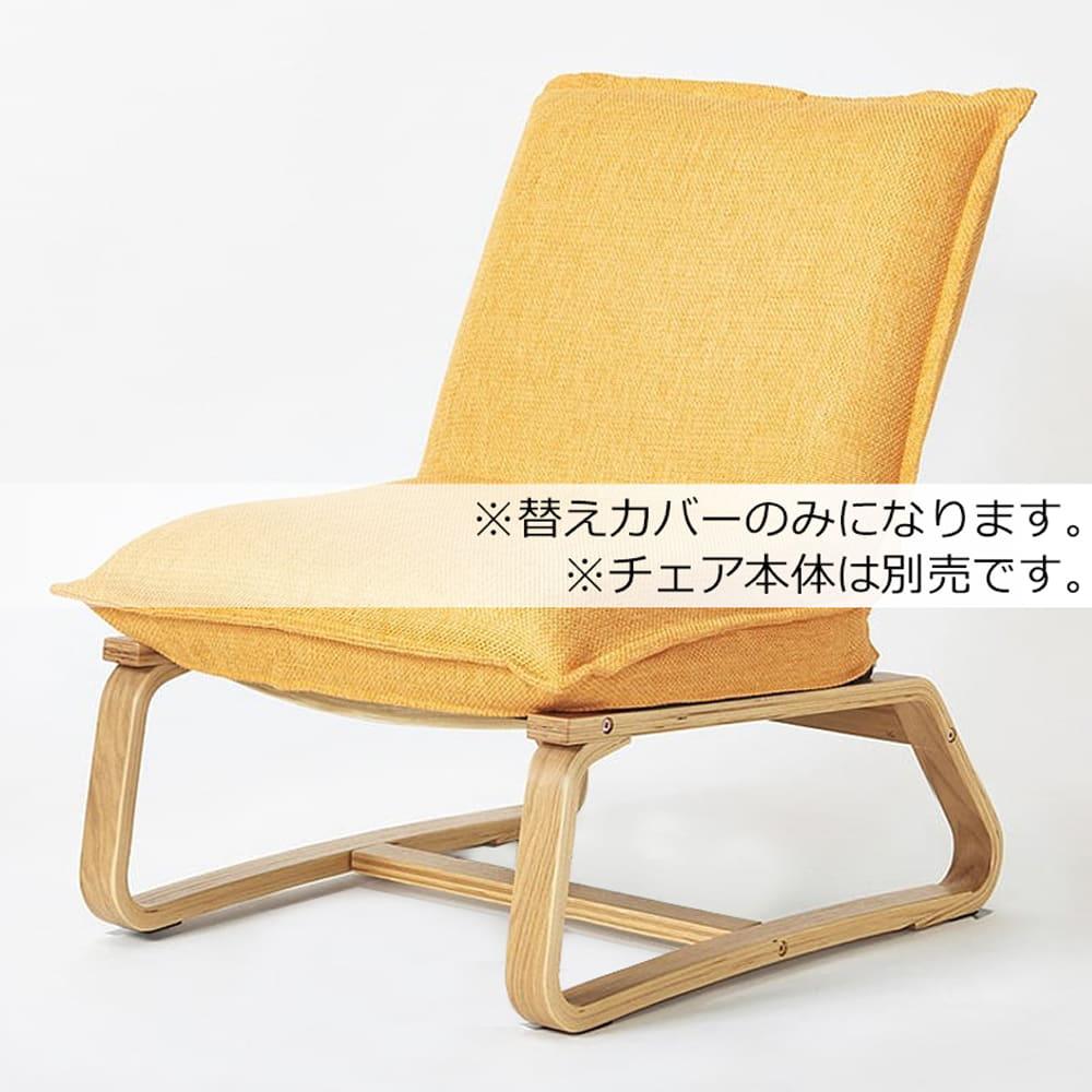 【替えカバー】hidamari寛ぎダイニング 肘無し専用カバー DRCC−ボルト OR(オレンジ):肘無しチェア専用カバー