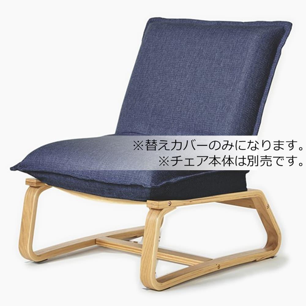 【替えカバー】hidamari寛ぎダイニング 肘無し専用カバー DRCC−バラン NV(ネイビー):肘無しチェア専用カバー