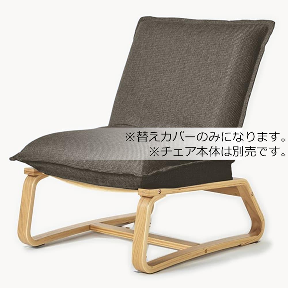 【替えカバー】hidamari寛ぎダイニング 肘無し専用カバー DRCC−バラン DBR(ダークブラウン):肘無しチェア専用カバー