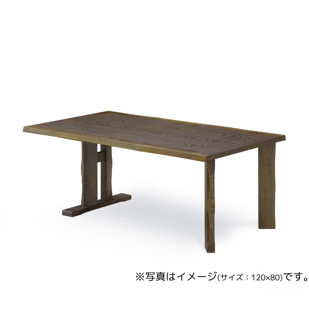 ダイニングテーブル T764K W160xD80/3本脚 古典色:天然木のタモ材を使用した、「和」テイストのダイニング