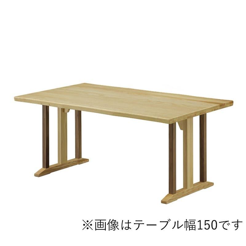 ダイニングテーブル WASABI テーブル180 NA/WN