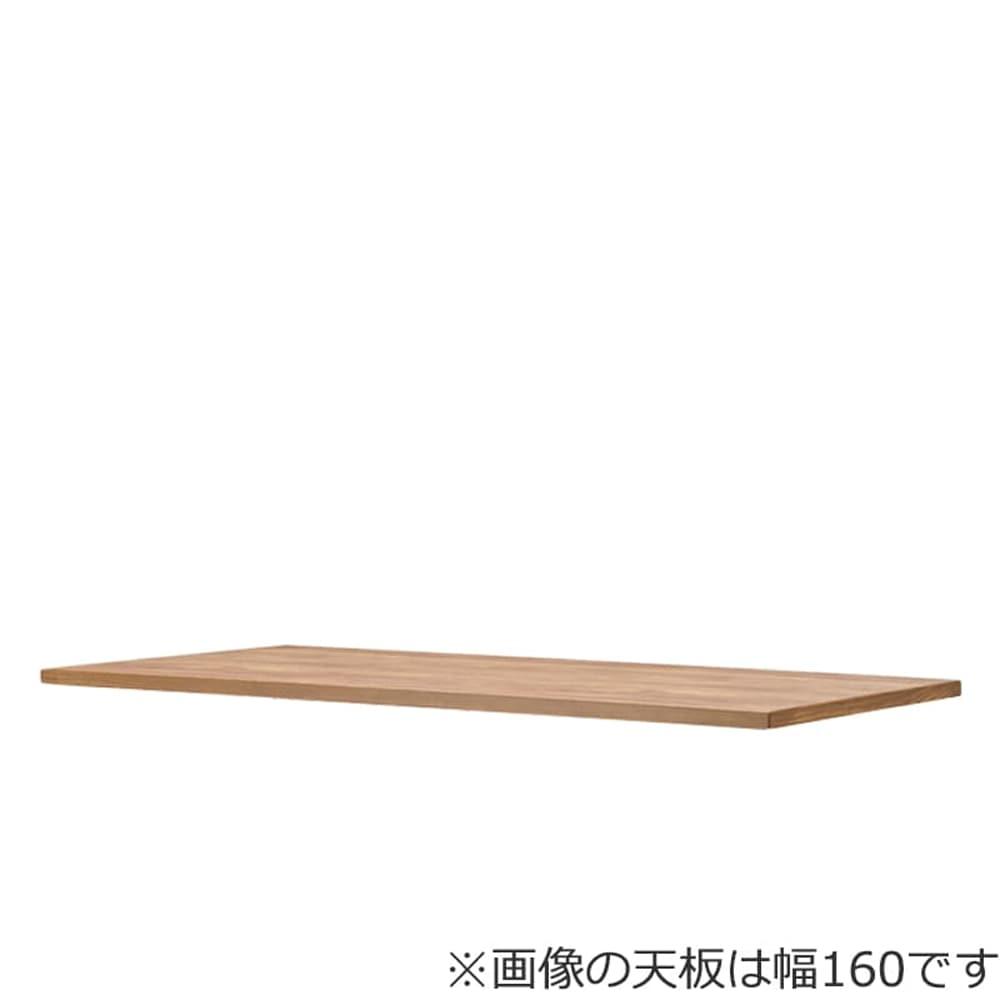 ダイニングテーブル天板 R/DAYS 140 VIN