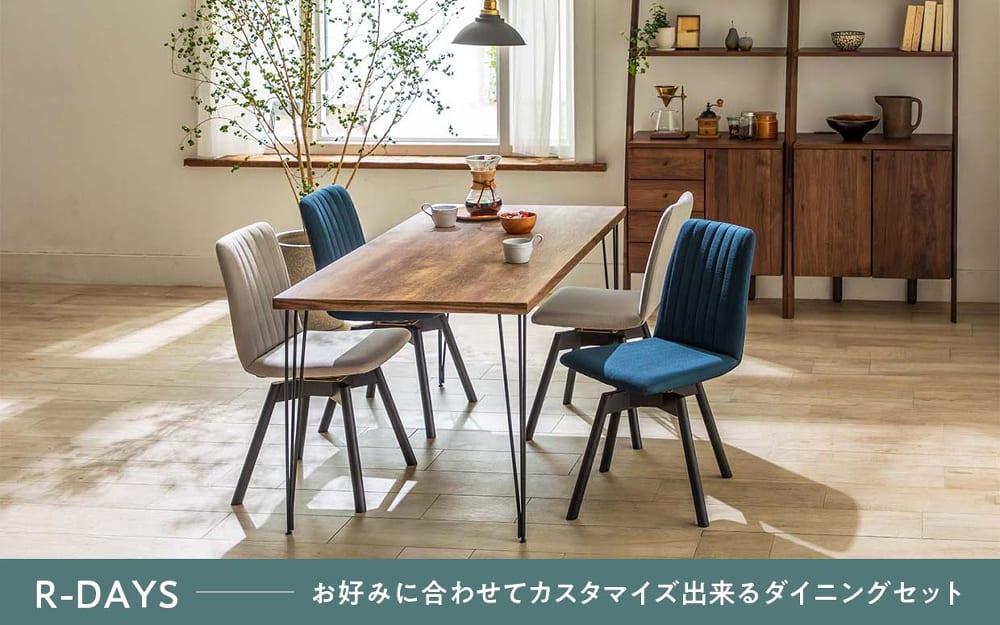 :お好みに合わせてカスタマイズ出来るダイニングテーブル