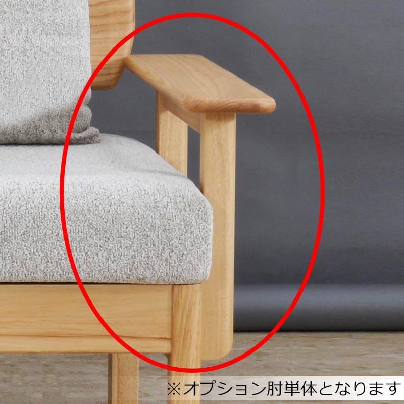 オプション肘 W/Oセレクト NR:好きなデザインがきっと見つかる!W/Oセレクトシリーズ