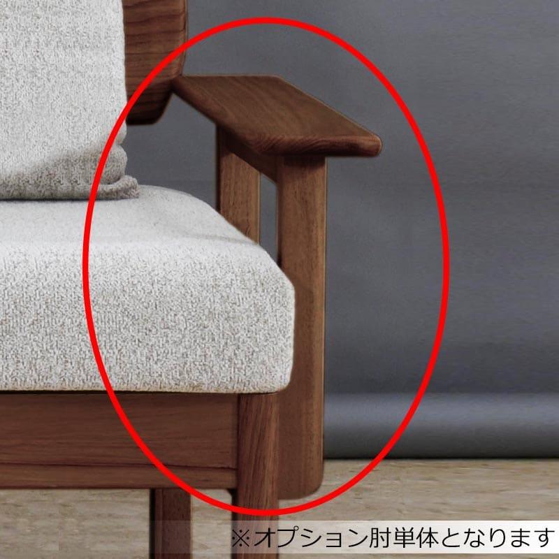 オプション肘 W/Oセレクト WAL:好きなデザインがきっと見つかる!W/Oセレクトシリーズ