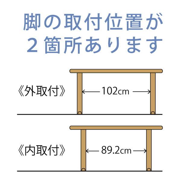 LDテーブル W/Oセレクト(スペーサー付き) 天板NR・脚WAL:脚の取り付け位置を変えられる