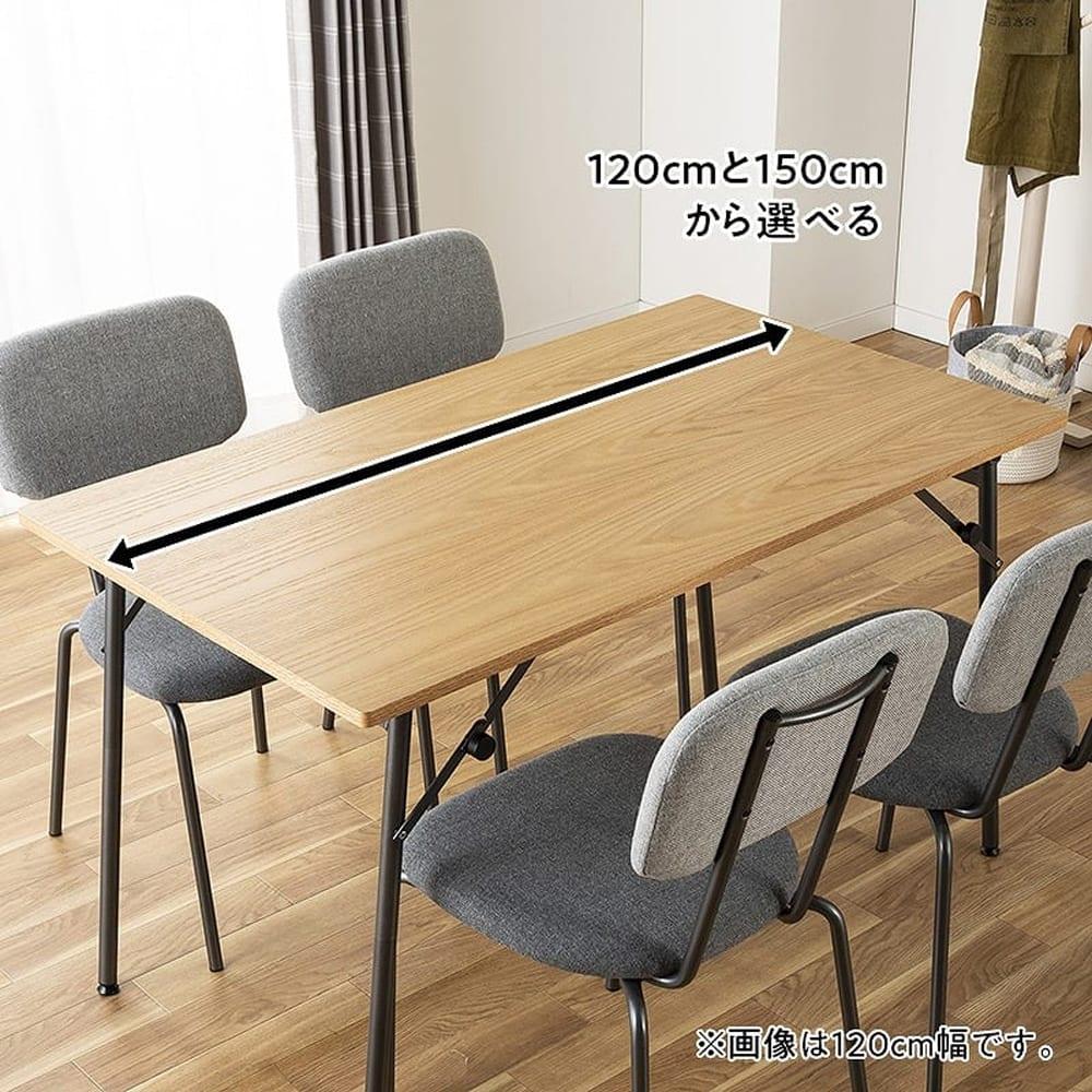 ダイニングテーブル トイ フォールディングテーブル150 WN:幅は2種類!