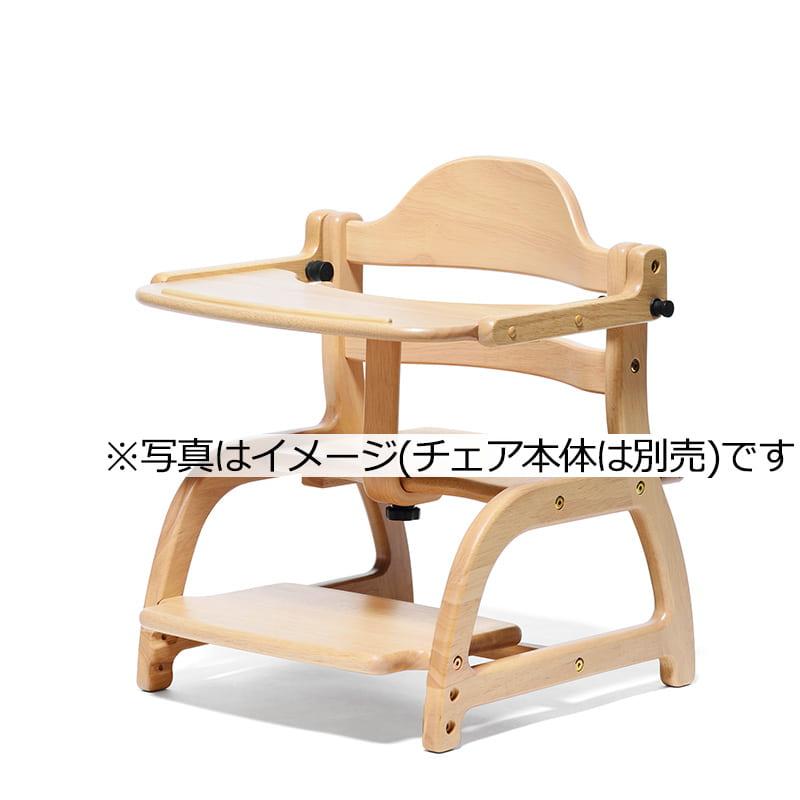 ベビーチェア すくすくローチェア専用 テーブル ナチュラル