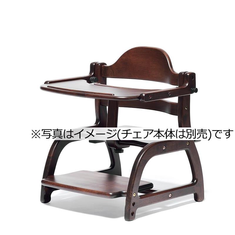 ベビーチェア すくすくローチェア専用 テーブル ダークブラウン