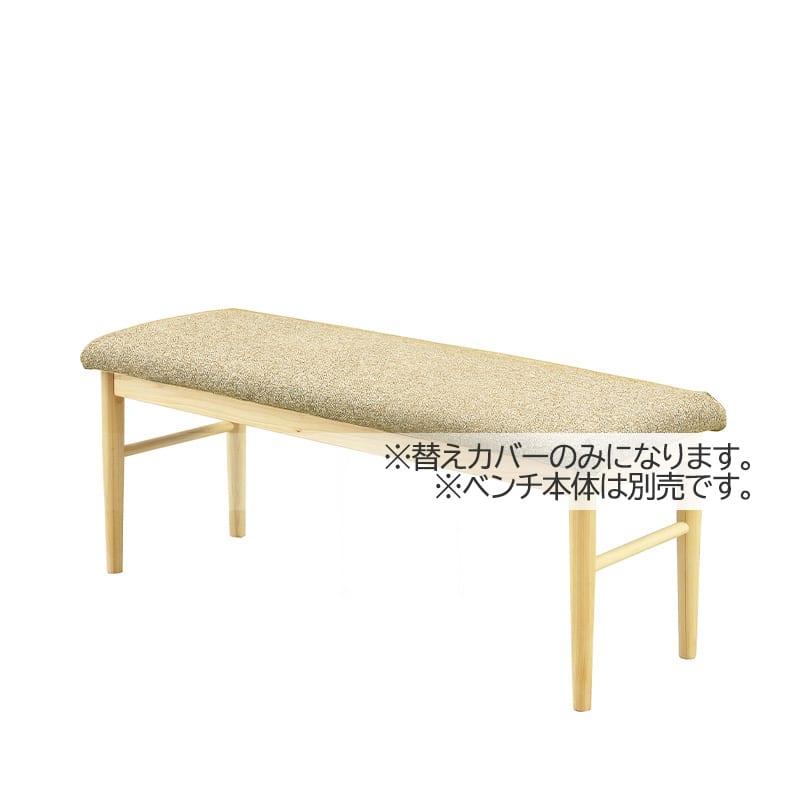 ベンチカバー 柚110用ベンチカバー GRE:カバーは選べる4色(GRE・BR・BK・WH)