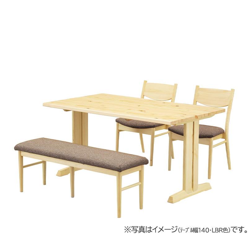 ダイニングテーブル 柚150テーブル MBR