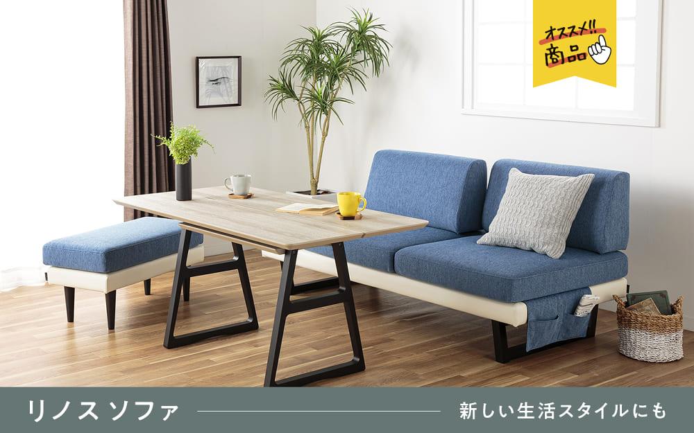 :新しい生活スタイルにも馴染むデザインソファ