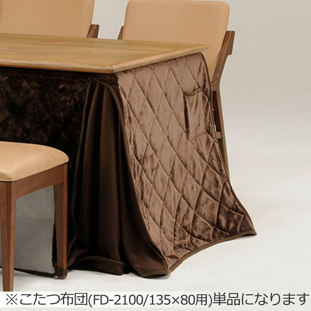 コタツ布団 FD−2100(135):コタツダイニング布団 【HKD−シルヴィー135】用