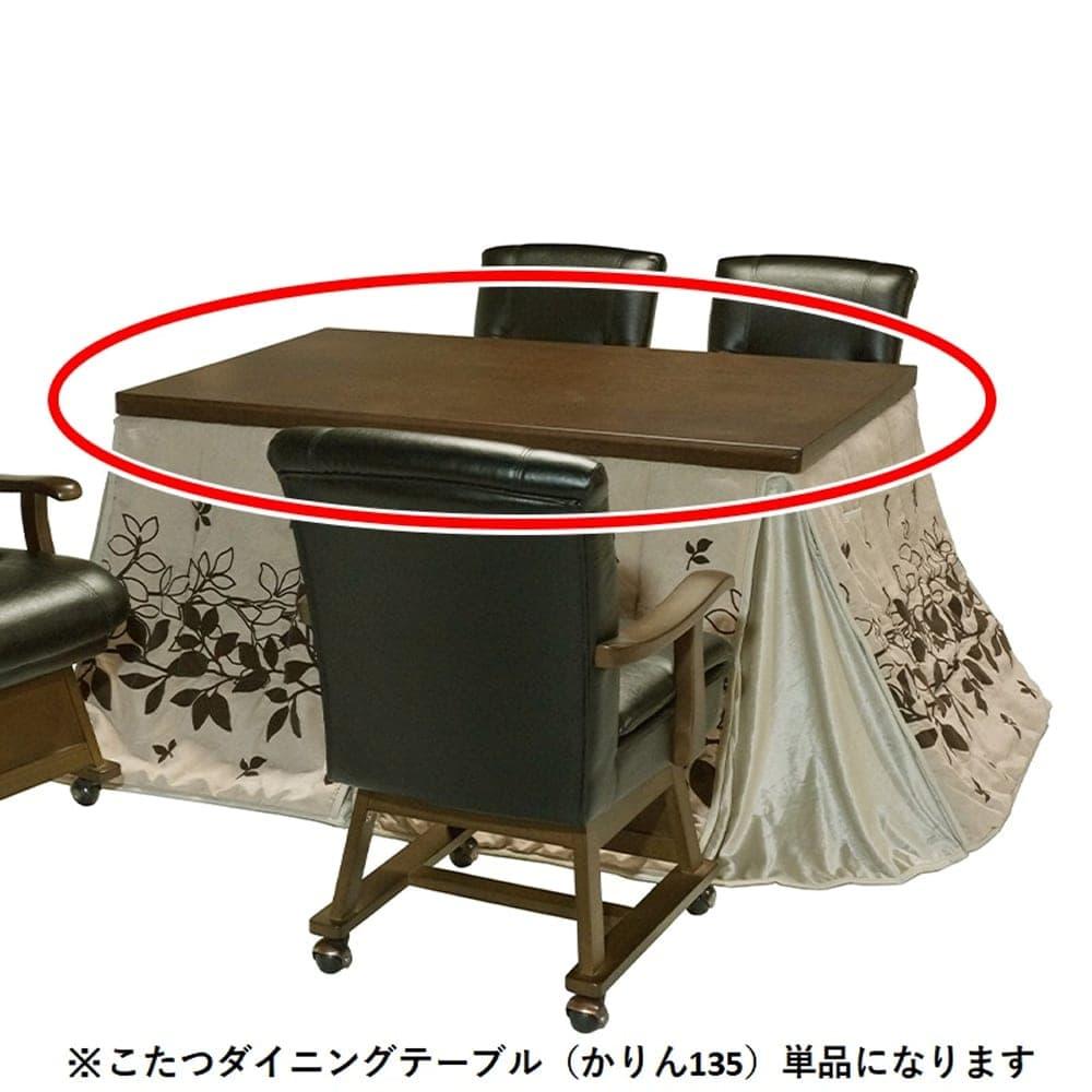 こたつダイニングテーブル かりん135