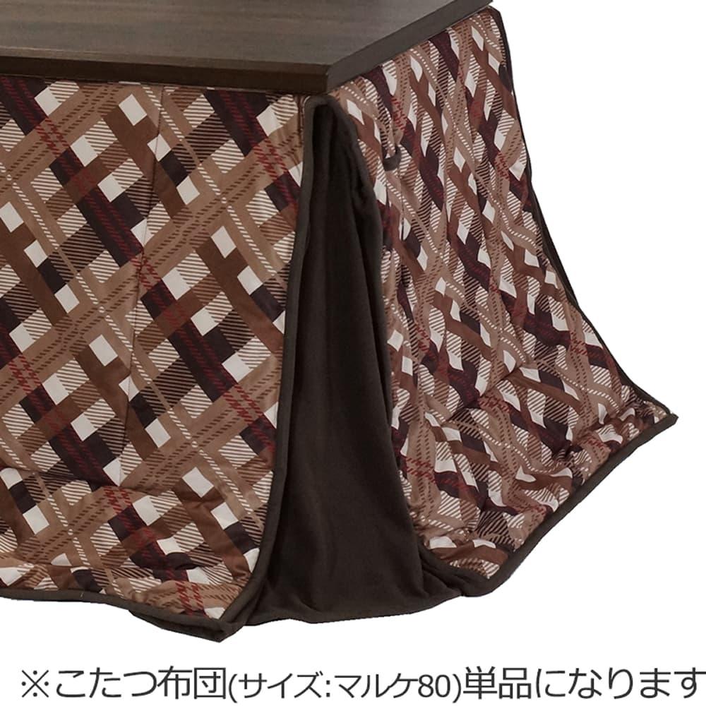 こたつダイニング布団 マルケ80:こたつダイニング専用布団【幅80cm用】 テーブル本体は別売です。