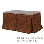【ネット限定】ダイニングこたつ用薄掛布団 マロン105