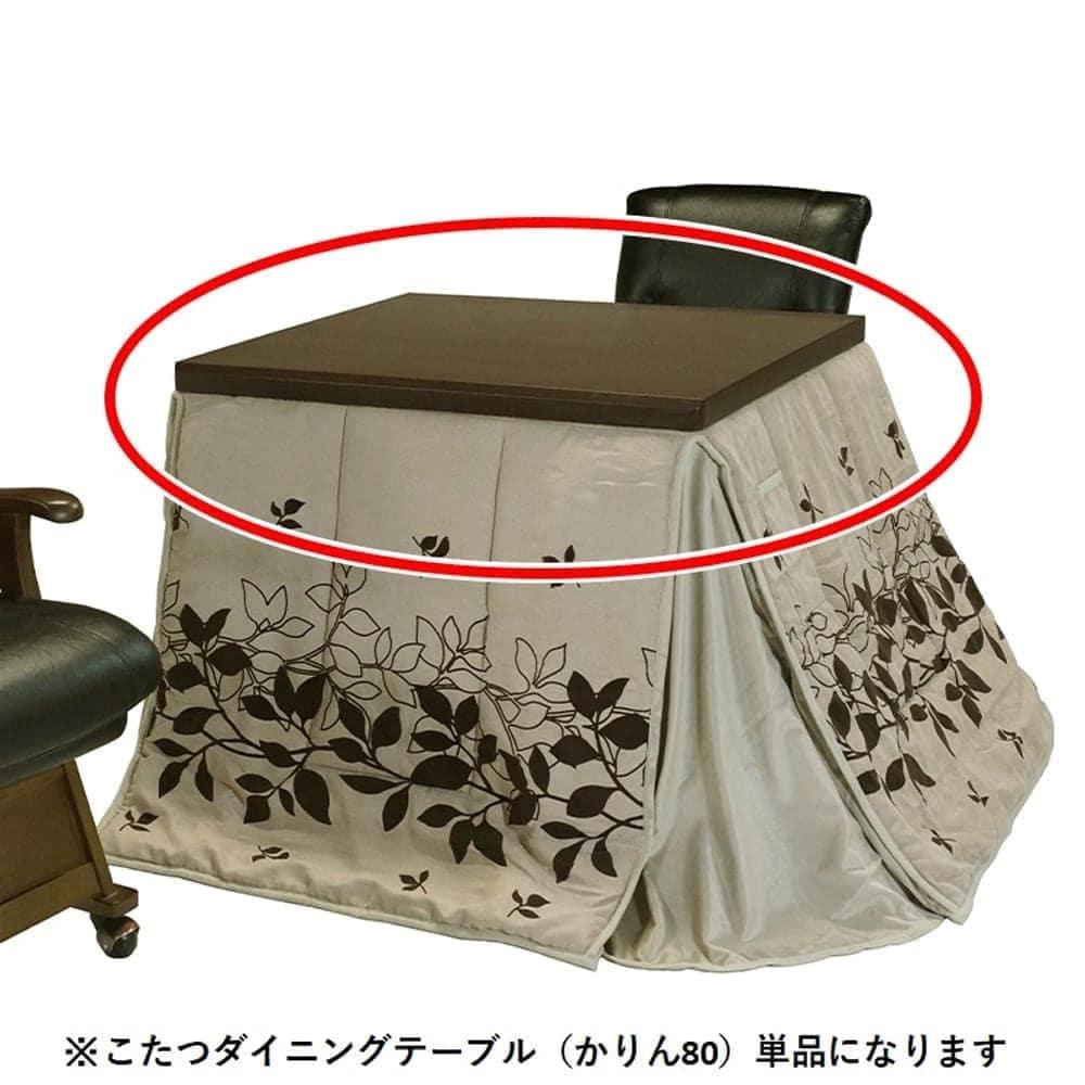 こたつDテーブル かりん80 BR:テーブル/プリント化粧繊維板、UV塗装