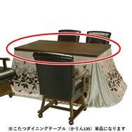 こたつDテーブル かりん135 BR