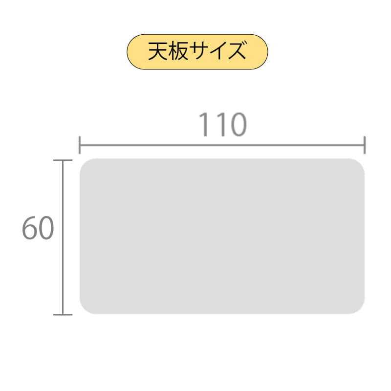 昇降リビングテーブル ステアー110