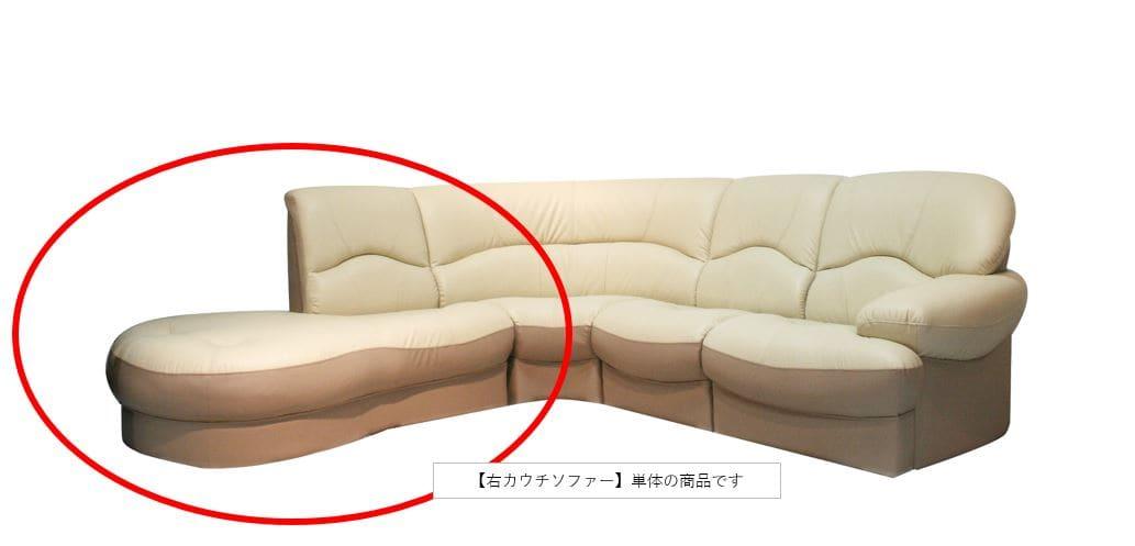 肘無しカウチソファー 右カウチ(大) ソフティ�V (上部:アイボリー/下部:ベージュ):【右カウチ】単体の商品です