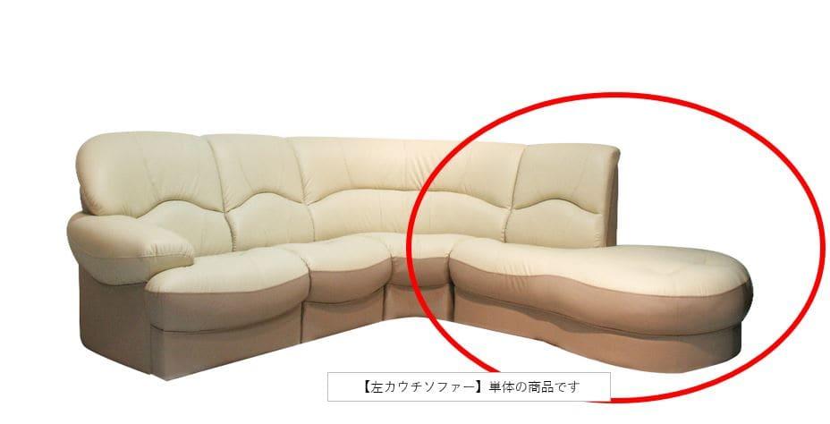 肘無しカウチソファー 左カウチ(大) ソフティ�V (上部:アイボリー/下部:ベージュ):【左カウチ】単体の商品です