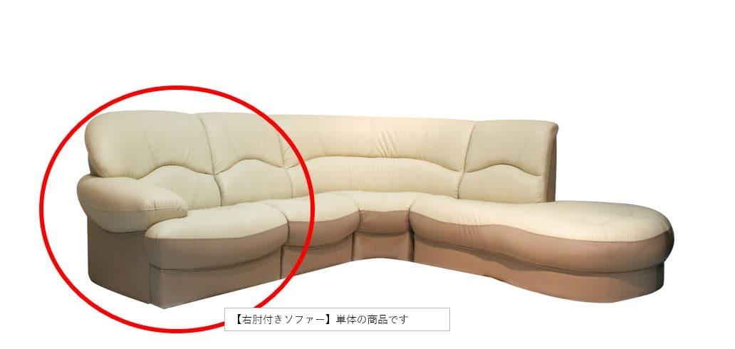 右肘付ソファー ソフティ�V (上部:アイボリー/下部:ベージュ):【右肘付きソファー】単体の商品です