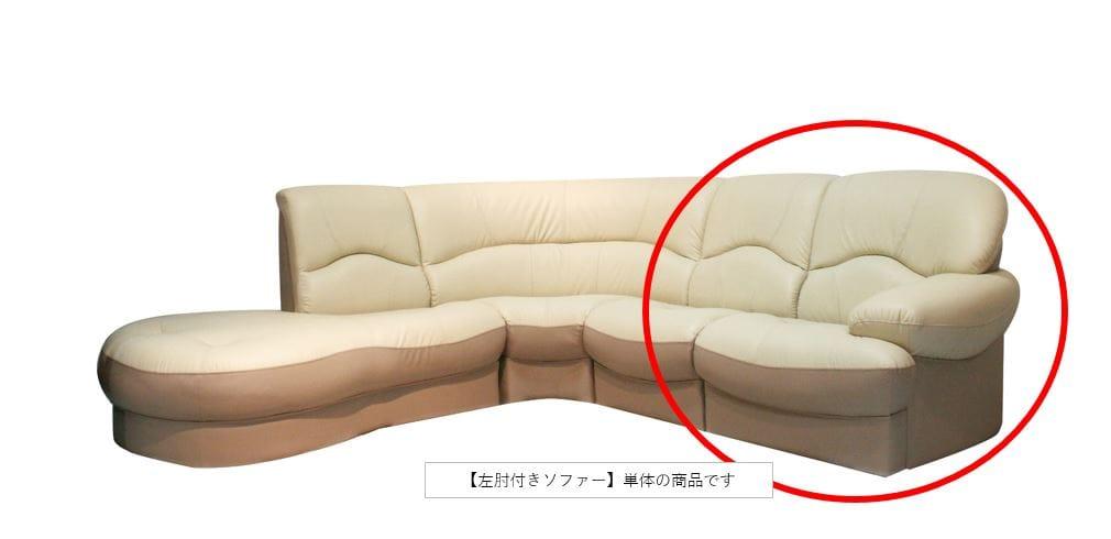 左肘付ソファー ソフティ�V (上部:アイボリー/下部:ベージュ):【左肘付きソファー】単体の商品です