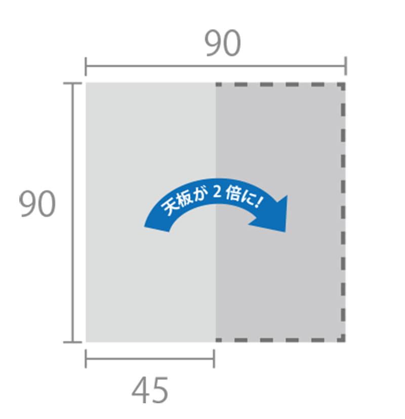 昇降伸長式テーブル シグ90 WAL