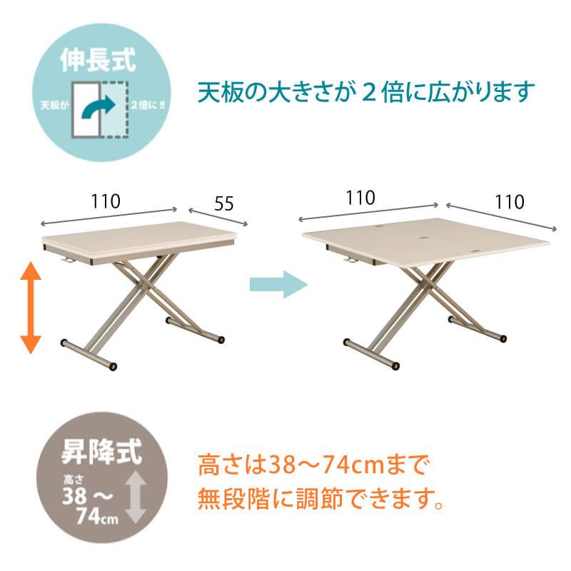 昇降伸長式テーブル シグ110 WAL
