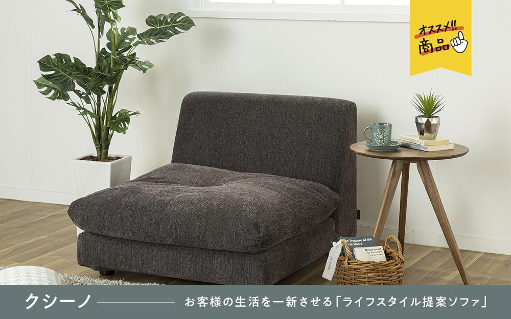 :ライフスタイル提案型ソファ