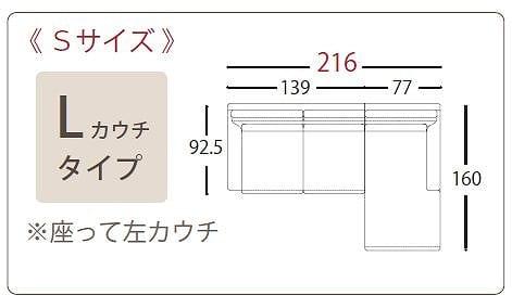 シェーズロングソファー左カウチ 【ショートサイズ】 ハイタイプ 硬さレギュラー 張地CHBE脚色DB Foam04