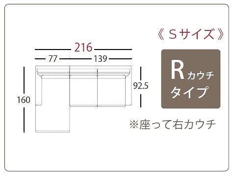 シェーズロングソファー右カウチ 【ショートサイズ】 ハイタイプ 硬さレギュラー 張地CHBE脚色DB Foam04