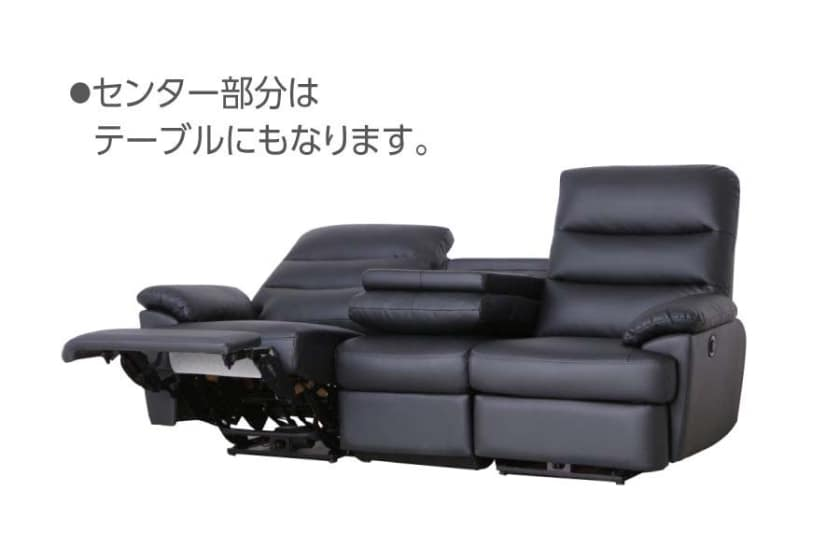 3人掛け電動ソファー エルサ Dランク(C500ブラック):極上のリラックスソファー