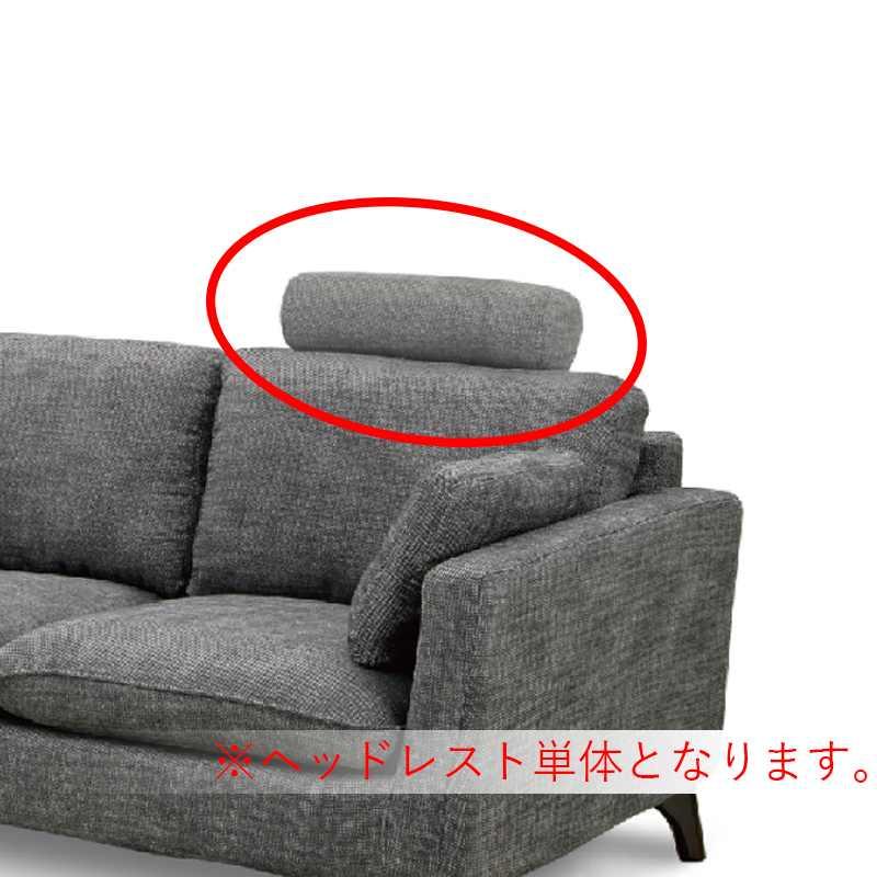 ヘッドレスト フィール シルバーブラック:シンプルでスタイリッシュなデザインソファー