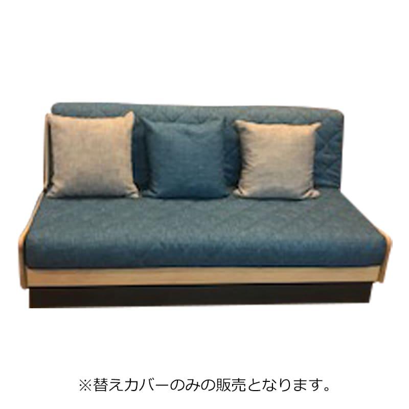 替えカバー ドロシー 160用 ブルー:《みんなでごろごろしてほしい「ごろ寝ソファー:ドロシー」》