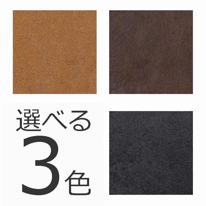 パーソナルチェア ラウロ ブラック:張地は3色のレザーテックスからお選び頂けます