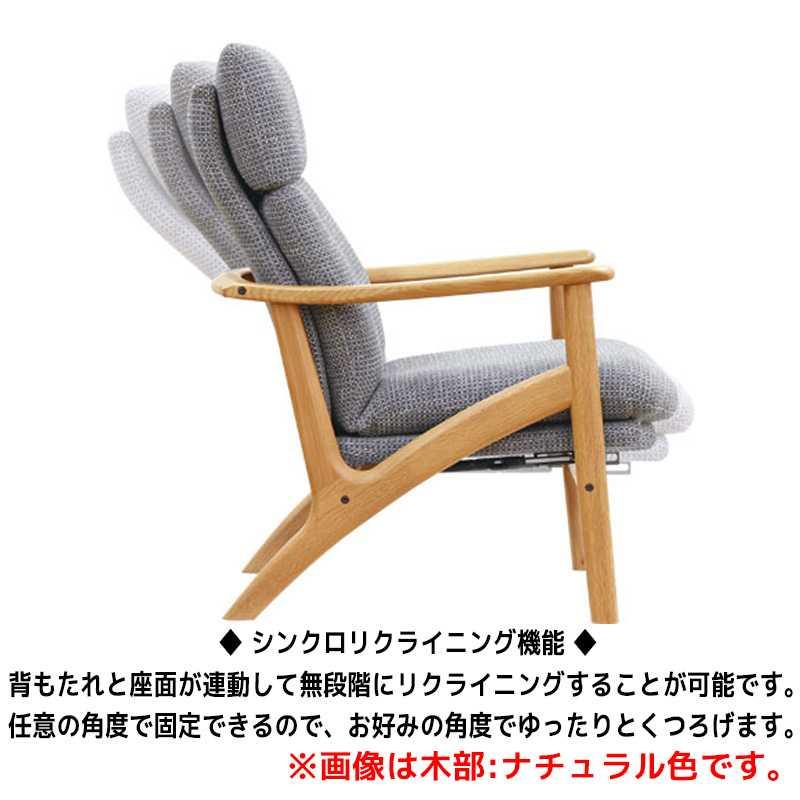 浜本工芸 リクライニングチェア �bW000 布B:クレオGR/木部:ダークオーク